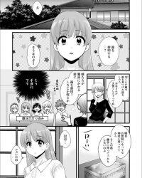 【オリジナル】あやつれシスターズ9【同人誌・エロ漫画・エロ画像】