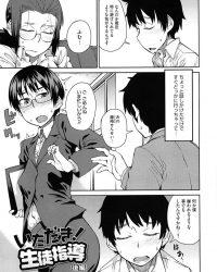 【オリジナル】いただき!生徒指導2【同人誌・エロ漫画・エロ画像】