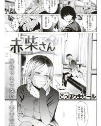 【オリジナル】赤柴さん【同人誌・エロ漫画・エロ画像】