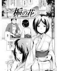 【オリジナル】梔の花【同人誌・エロ漫画・エロ画像】