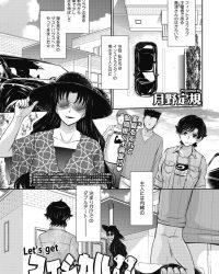 【オリジナル】Let get フィジカル4【同人誌・エロ漫画・エロ画像】