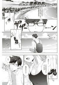 【オリジナル】ふたりたび【同人誌・エロ漫画・エロ画像】