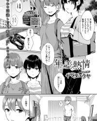 【オリジナル】歳の差熱情【同人誌・エロ漫画・エロ画像】