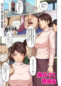 【オリジナル】絡みつく視線【同人誌・エロ漫画・エロ画像】