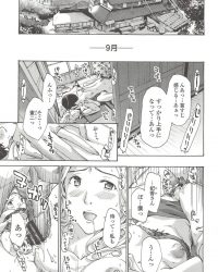 【オリジナル】織姫【同人誌・エロ漫画・エロ画像】
