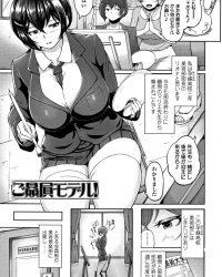 【オリジナル】ご贔屓モデル【同人誌・エロ漫画・エロ画像】
