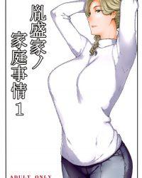 【オリジナル】胤盛家ノ家庭事情1【同人誌・エロ漫画・エロ画像】
