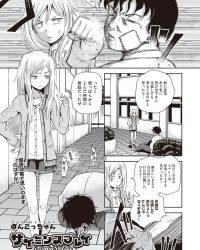 【オリジナル】サイミンスプレイ【同人誌・エロ漫画・エロ画像】