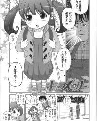 【オリジナル】キャラメリー【同人誌・エロ漫画・エロ画像】