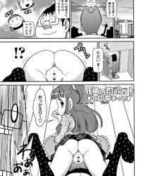 【オリジナル】四角い肉欲が幼女まっせ【同人誌・エロ漫画・エロ画像】