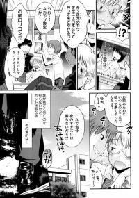 【オリジナル】ボクらの秘密基地【同人誌・エロ漫画・エロ画像】