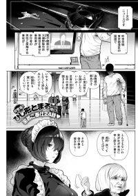 【オリジナル】アパートメントメイド【同人誌・エロ漫画・エロ画像】