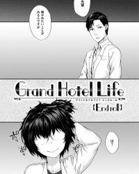 【オリジナル】Grando Hotel Life2【同人誌・エロ漫画・エロ画像】