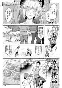 【オリジナル】寄生樹【同人誌・エロ漫画・エロ画像】