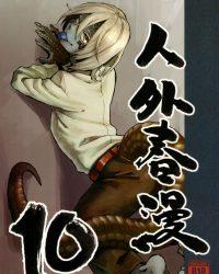 【オリジナル】人外春漫 10【同人誌・エロ漫画・エロ画像】