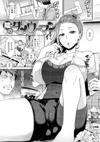 【オリジナル】隣のダメウーマン【同人誌・エロ漫画・エロ画像】