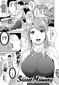【オリジナル】sweetmemory【同人誌・エロ漫画・エロ画像】
