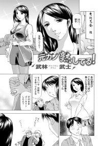 【オリジナル】元カノ熟している【同人誌・エロ漫画・エロ画像】
